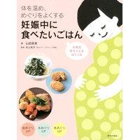 妊娠中に食べたいごはん 体を温め、めぐりをよくする  /家の光協会/山田奈美(薬膳料理家)