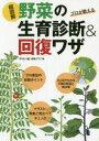 プロが教える超図解野菜の生育診断&回復ワザ   /家の光協会/『やさい畑』菜園クラブ