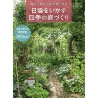 日陰をいかす四季の庭づくり 美しい庭が一年中楽しめる  /家の光協会/宇田川佳子