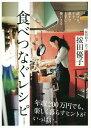 食べつなぐレシピ 漬ける、干す、蒸すで上手に使いきる  /家の光協会/按田優子