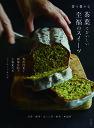 香り豊かな茶葉でおいしい至福のスイーツ 紅茶・抹茶・ほうじ茶・煎茶・中国茶  /家の光協会/坂田阿希子
