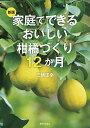 家庭でできるおいしい柑橘づくり12か月   新版/家の光協会/三輪正幸