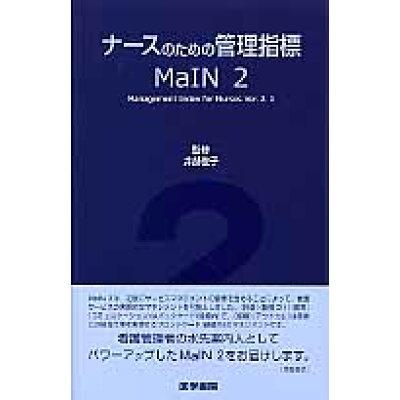 ナ-スのための管理指標MaIN 2   /医学書院/MaIN研究会