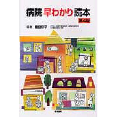 病院早わかり読本   第4版/医学書院/飯田修平
