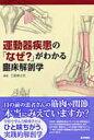運動器疾患の「なぜ?」がわかる臨床解剖学   /医学書院/工藤慎太郎