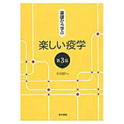 基礎から学ぶ楽しい疫学   第3版/医学書院/中村好一