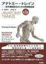 アナトミ-・トレイン 徒手運動療法のための筋筋膜経線  第3版/医学書院/ト-マス・W.メイヤ-ズ