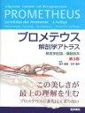 プロメテウス解剖学アトラス  解剖学総論/運動器系 第3版/医学書院/ミハエル・シュンケ
