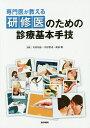 専門医が教える研修医のための診療基本手技   /医学書院/大村和弘