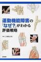 運動機能障害の「なぜ?」がわかる評価戦略   /医学書院/工藤慎太郎