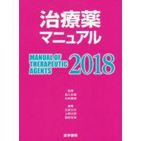 治療薬マニュアル  2018 /医学書院/〓久史麿