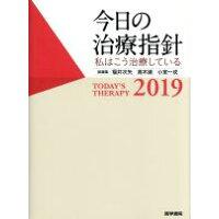 今日の治療指針 ポケット判 私はこう治療している 2019年版 /医学書院/福井次矢