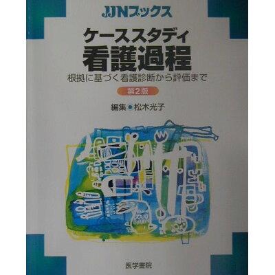 ケ-ススタディ看護過程 根拠に基づく看護診断から評価まで  第2版/医学書院/松木光子