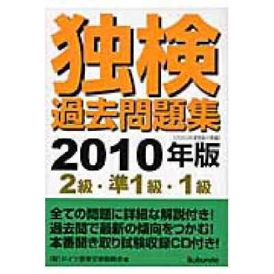 独検過去問題集2級・準1級・1級  2010年版 /郁文堂/ドイツ語学文学振興会