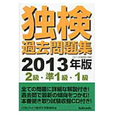 独検過去問題集  2013年版 2級・準1級・1 /郁文堂/ドイツ語学文学振興会