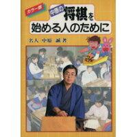 将棋を始める人のために カラ-版  /池田書店/中原誠