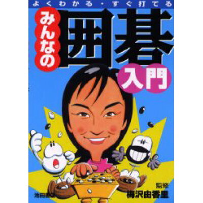 みんなの囲碁入門 よくわかる・すぐ打てる  /池田書店/梅沢由香里