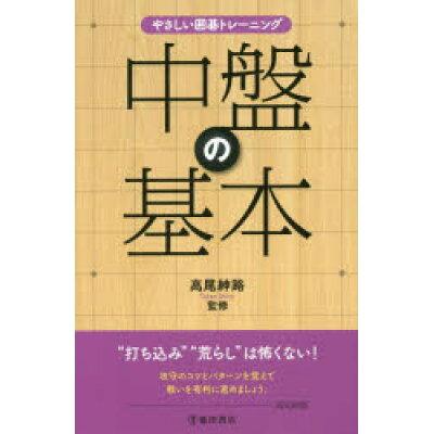 中盤の基本 やさしい囲碁トレ-ニング  /池田書店/高尾紳路
