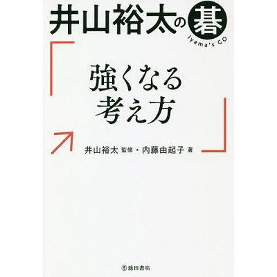 井山裕太の碁 強くなる考え方   /池田書店/井山裕太