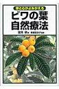 ビワの葉自然療法 体と心がよみがえる  /池田書店/望月研