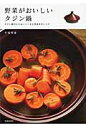 野菜がおいしいタジン鍋 タジン鍋だからおいしくなる春夏秋冬レシピ  /池田書店/牛尾理恵