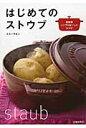 はじめてのストウブ 素材別シンプルおいしいレシピ  /池田書店/みないきぬこ