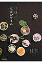 豆皿おつまみ ちびちび美味しく。いつものお酒が楽しくなる!  /池田書店/池水陽子