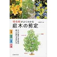 切る枝がよくわかる庭木の剪定 大切に育てるための樹木とのつきあい方  /池田書店/安藤通男