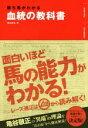 血統の教科書 勝ち馬がわかる  /池田書店/亀谷敬正