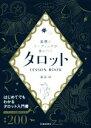 タロットLESSON BOOK 基礎とリーディングが身につく  /池田書店/藤森緑