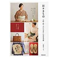 日々きもの 小紋・紬・ゆかたを楽しむ基本事典  /池田書店/着物屋くるり