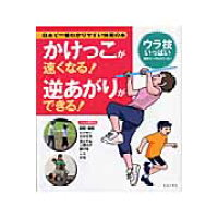 かけっこが速くなる!逆あがりができる! 日本で一番わかりやすい体育の本  /池田書店(新宿区)/下山真二