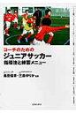 コ-チのためのジュニアサッカ-指導法と練習メニュ-   /池田書店/島田信幸