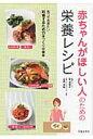 赤ちゃんがほしい人のための栄養レシピ   /池田書店/定真理子