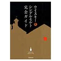 ウイスキ-&シングルモルト完全ガイド   /池田書店/Pampero