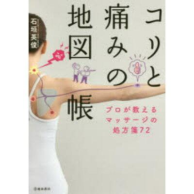 コリと痛みの地図帳 プロが教えるマッサージの処方箋72  /池田書店/石垣英俊