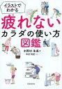 イラストでわかる疲れないカラダの使い方図鑑   /池田書店/木野村朱美