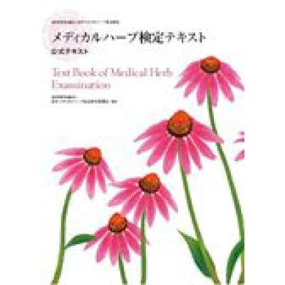 メディカルハ-ブ検定テキスト 公式テキスト  /池田書店/日本メディカルハ-ブ協会
