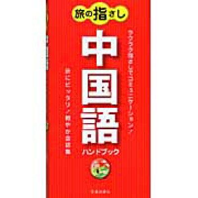 旅の指さし中国語ハンドブック   /池田書店/旅の会話研究会