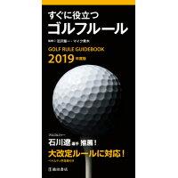 すぐに役立つゴルフルール  2019年度版 /池田書店(新宿区)/沼沢聖一