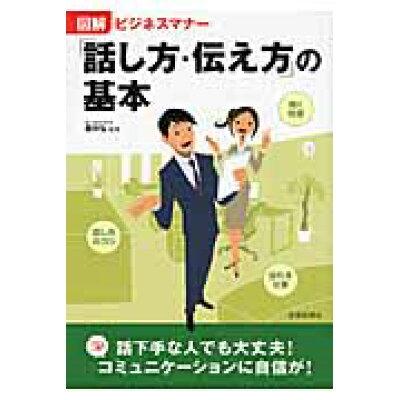 図解ビジネスマナ-「話し方・伝え方」の基本   /池田書店/櫻井弘