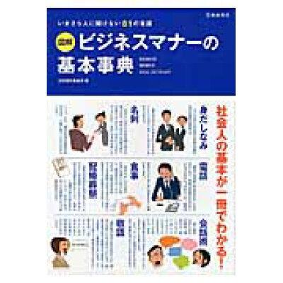 図解ビジネスマナ-の基本事典 いまさら人に聞けない81の常識  /池田書店/池田書店