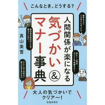 人間関係が楽になる気づかい&マナ-事典   /池田書店/真山美雪