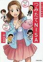 マンガでわかるつみたてNISA   /池田書店/横山光昭