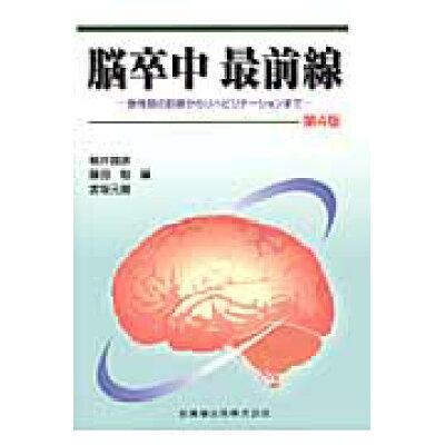 脳卒中最前線 急性期の診断からリハビリテ-ションまで  第4版/医歯薬出版/福井圀彦