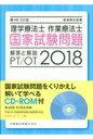 理学療法士・作業療法士国家試験問題解答と解説 CD-ROM付 第48-52回(2018) /医歯薬出版
