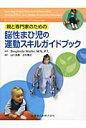 親と専門家のための脳性まひ児の運動スキルガイドブック   /医歯薬出版/ジ-クリンデ・マ-チン