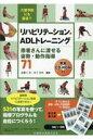 リハビリテーション・ADLトレーニング写真 患者さんに渡せる姿勢・動作指導71 写真CD-RO  /医歯薬出版/高橋仁美