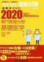 理学療法士・作業療法士国家試験必修ポイント専門基礎分野基礎医学 電子版・オンラインテスト付 2020 /医歯薬出版/医歯薬出版