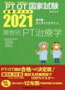 理学療法士・作業療法士国家試験必修ポイント障害別PT治療学 電子版・オンラインテスト付 2021 /医歯薬出版/医歯薬出版